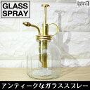 【GLASS SPRAY】霧吹き ガラススプレー アンティーク 水やり ヴィンテージ インテリア 北欧 雑貨 小物 エアプランツ …