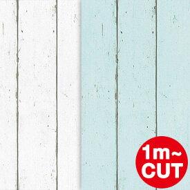 【1m単位 切り売り/国内在庫】壁紙 貼ってはがせる壁紙【国内在庫商品】rasch(ラッシュ)フリース壁紙 はがせる壁紙 DIY 壁紙 はがせる 切売り カット販売 剥がせる 木目 木 シャビー 白木目 朽ちてる 西海岸 海 家 リアル 北欧 のり施工