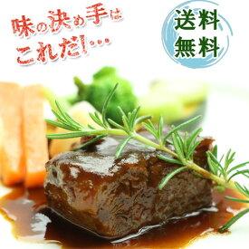 仙台牛ほほ肉のやわらか煮 -2個セット(100g×2)-
