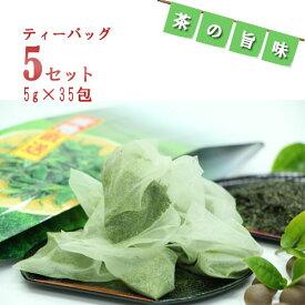 送料無料【日本一の茶処・静岡県牧之原産】茶葉入り粉末茶ティーバッグ(5g×35包 5セット)