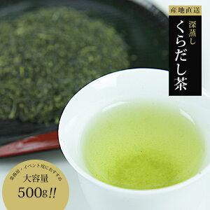 【静岡牧之原茶】大容量500g くらだし深むし茶 業務用・イベント用におすすめお得サイズ