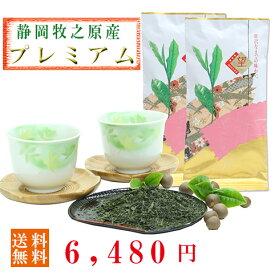 【静岡牧之原茶】望つゆひかり(100g×3個) -甘味引き立つ、まろやかな味- 希少品種