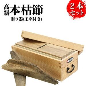 削り器付(王座)高級本枯節2本セット-静岡焼津産-雄節(背)・雌節(腹)かつおぶし/昔なつかし木製削り器