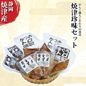 【焼津珍味セット】〜魚の町・焼津で創業50年のお店が贈る、こだわりの珍味〜(かつおハラモ・まぐろトロ・かつおヘソ・黒半ぺん)