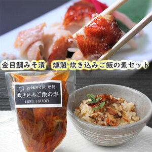 金燻2枚+金目鯛みそ漬 燻製 炊き込みご飯の素セット