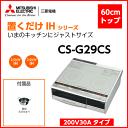 ☆三菱電機 [据置]30Aタイプ 2口IH CS-G29CS [CSG29CS]