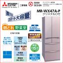 【地域限定!基本設置料金セット】☆三菱電機 6ドア冷蔵庫【470L】MR-WX47A-P(クリスタルロゼ)観音開き(ガラスドア)幅650