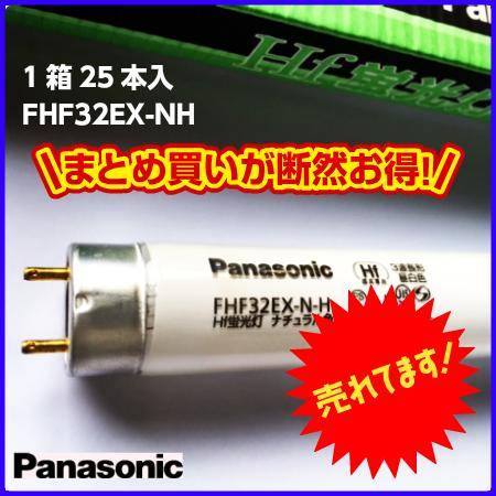 ☆パナソニック FHF32EX-N-H(25本入)FHF32EXN Panasonic
