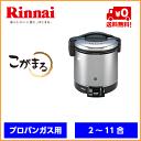 ☆リンナイ ガス炊飯器 RR-100GS-C(ブラック) RR100GSC【プロパンガス専用】