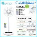 ☆ユーイング DCモーター リビング扇風機(フルリモコン)UF-DHR30J(W) [パールホワイト]【羽根径30cm】人感センサー