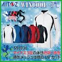 長袖ZIPポロシャツ AITOZ アイトス 551031 WINCOOL UVカット 豊富なカラー【ホワイト ブルー ネイビー レッド ブラック】メンズ