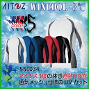 コンプレスフィット長袖シャツ AITOZ アイトス 551034 WINCOOL UVカット 豊富なカラー【ホワイト ブルー ネイビー レッド ブラック】メンズ