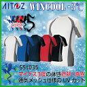 コンプレスフィット半袖シャツ AITOZ アイトス 551035 WINCOOL UVカット 豊富なカラー【ホワイト ブルー ネイビー レッド ブラック】メンズ