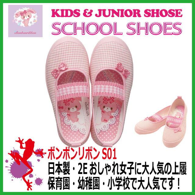 【通年】こども上履き 上靴 アサヒシューズ ボンボンリボンS01 ピンク 日本製 【キッズ ジュニア】【運動靴】【体育館】【履き心地】【子供用】【ASAHI】【保育園 幼稚園】【入園 入学】