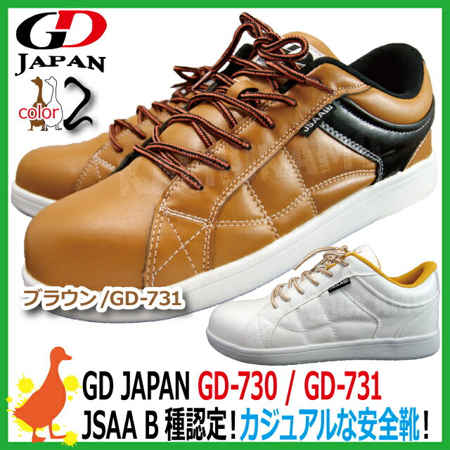 安全靴 GD JAPAN GD-730/GD-731 【24.5-28.0cm】 JSAA B種認定スニーカー安全靴 ひもタイプおしゃれ安全靴