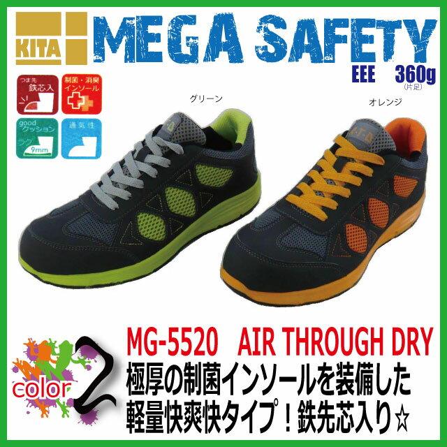 安全靴 喜多 AIR THROUGH DRY MG-5520 激安鉄先芯 合成皮革【グリーン オレンジ シューズ 3E 軽量 メンズ シューズ スニーカー 消臭 通気性 厚底】
