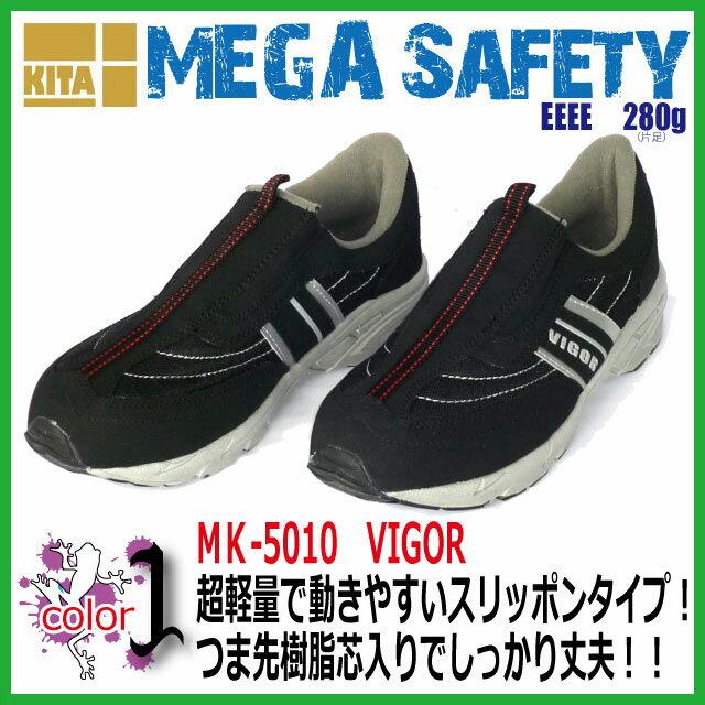 安全靴 喜多 MK-5010 VIGOR スリッポンタイプ 激安樹脂先芯 合成皮革【ブラック シューズ 3E 軽量 メンズ シューズ スニーカー 作業靴】