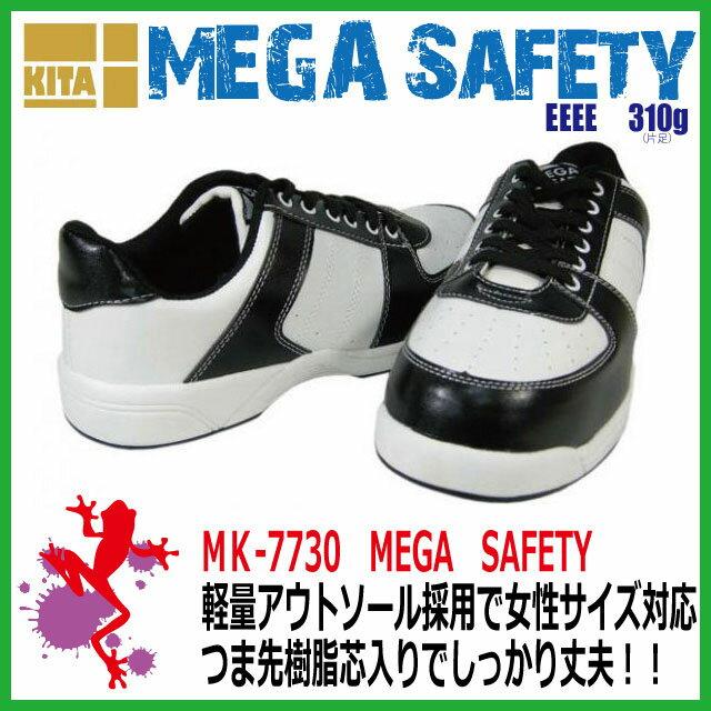 安全靴 喜多 MK-7730 MEGA SAFETY 激安樹脂先芯 合成皮革【女性サイズ レディース ホワイト ブラック シューズ 4E 軽量 メンズ シューズ スニーカー 作業靴】