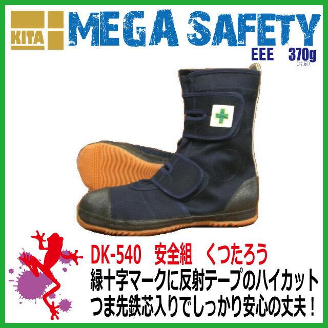 安全靴 喜多 DK-540 安全組 くつたろう 激安鉄先芯 綿【破格 SALE ネイビー 3E 軽量 メンズ シューズ スニーカー 作業靴 ハイカット】