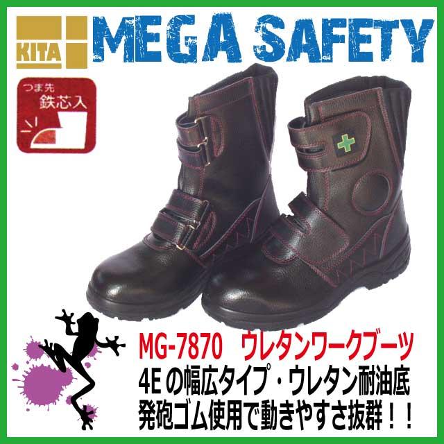 安全靴 喜多 MK-7870 MEGA SAFETY 激安鉄先芯 合成皮革【ブラック シューズ 3E 軽量 メンズ シューズ スニーカー 耐油底使用】
