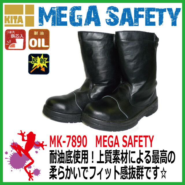 安全靴 喜多 MK-7890 MEGA SAFETY 激安鉄先芯 合成皮革【ブラック シューズ 4E 軽量 メンズ シューズ スニーカー 耐油底使用】