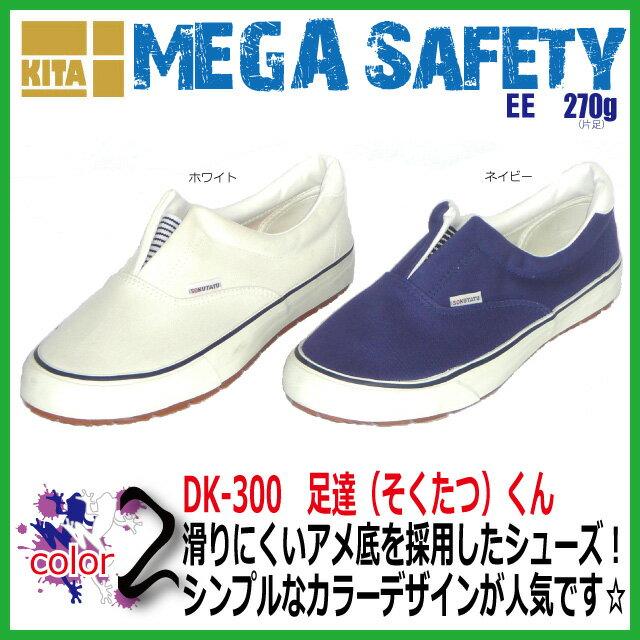喜多 DK-300 足達(そくたつ)くん 激安【2E 破格 SALE ホワイト ネイビー 軽量 メンズ シューズ スニーカー 作業靴】