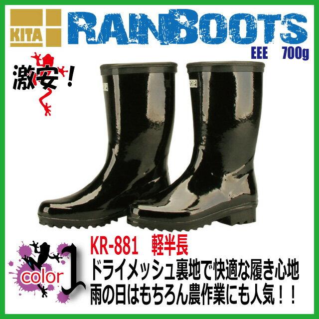 喜多 KR-881 軽半長 激安【3E 破格 SALE ブラック 軽量 メンズ シューズ レインブーツ 作業靴 雨具 長靴 農作業 レディース シンプル 特価 丈夫 大きいサイズ】