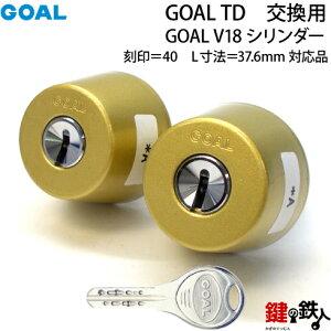GOAL TDの刻印/シリンダー後部の刻印「40」GOAL V18高性能交換用シリンダー(ディンプルキー)引き足の長さ(L寸法)37.6mm対応品2個同一キータイプ■ゴールド色■標準キー6本付きドアの向きは、