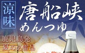 送料無料唐船峡めんつゆ1L×4本入(1ケース)業務用麺つゆ九州鹿児島唐船峡食品ギフト