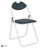 折りたたみ椅子ホワイトフレームパイプ椅子折り畳み椅子パイプいす折り畳みイスパイプイス折りたたみいす簡易椅子折りたたみパイプ椅子会議用椅子会議いすミーティングチェア会議椅子パイプ椅子イスいすチェア軽量オフィス家具【安】