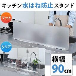 【収納家具、棚のかぐらし】キッチン水はね防止ガード幅90cm[横幅900mm]