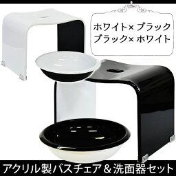 【収納家具、棚のかぐらし】アクリルバスチェア洗面器セットツートン[お風呂椅子風呂椅子セット白ホワイト黒ブラック]