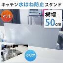 キッチン 水はね防止 ガード 幅50cm [ パネル 横幅500mm アクリル クリア マット] [ アイランドキッチン カウンターキ…