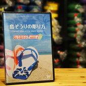 島ぞうりの彫り方DVD商品ページ画像1