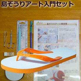 島ぞうり アート 入門セット ( オレンジ ) 沖縄で人気の ビーチサンダル にデザインナイフを使用してアートを行う為のスタートセットです。 彫り方 解説書 がついているので、届いた日から あなただけのデザインでお楽しみいただけます。 【 送料無料 】