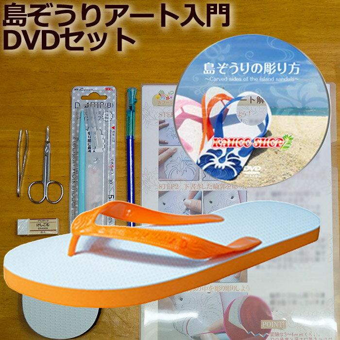 島ぞうり アート入門セット デラックス ( オレンジ ) 「 島ぞうりの彫り方 DVD 」がセットになったおすすめ商品です。届いた日から あなただけのオリジナル ビーチサンダル 彫刻をお楽しみ頂けます。 【 送料無料 】