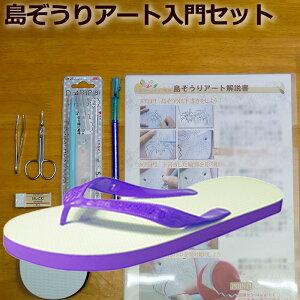 キッズ 島ぞうり アート 入門セット (パープル 紫 17cm ) 沖縄で人気のビーチサンダルにデザインナイフを使用してアートを行う為のスタートセットです。 彫り方 解説書 がついているので、