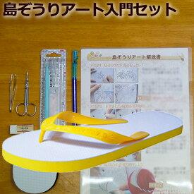 島ぞうり アート 入門セット ( イエロー ) 沖縄で人気の ビーチサンダル にデザインナイフを使用してアートを行う為のスタートセットです。 彫り方 解説書 がついているので、届いた日から あなただけのデザインでお楽しみいただけます。 【 送料無料 】