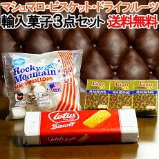 輸入菓子3点セット(マウンテンマシュマロ150g・ロータスビスケット250g・リゴーレーズン約23g×6)送料無料