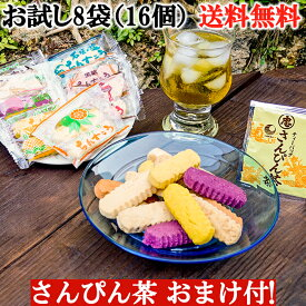 1000円ポッキリ ちんすこう お試し 8袋(16個) さんぴん茶 おまけセット 8種類の味が楽しめるセットに、おまけのさんぴん茶を【離島を含む 全国 送料無料 】でお届けします。沖縄土産 沖縄お土産 焼き菓子 訳あり 在庫処分 アウトレット ではありません 【0304】