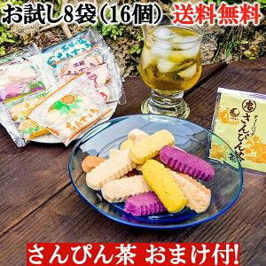 ちんすこう お試し 8袋(16個) さんぴん茶 おまけセット 送料無料 8種類の味が楽しめるお試しセットに、おまけのさんぴん茶をお付けして【送料無料】でお届けします。沖縄土産 沖縄お土