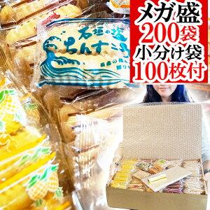 ちんすこう 送料無料 200袋(400個入り)沖縄土産 8種の味(混合) メガ盛 業務用 沖縄お土産 焼き菓子 クッキー 石垣の塩 沖縄 クッキー 大量 訳あり 在庫処分 アウトレット ではありません