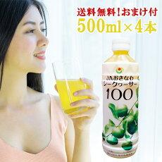 JAおきなわシークヮーサー100【500ml×4本】沖縄県産シークワーサー原液お料理のアクセントやお好みに合わせて希釈してジュースとしてお楽しみください。ノビレチンタンゲレチン高含有