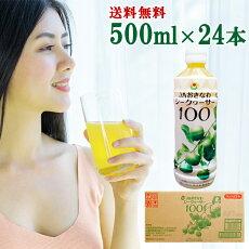JAおきなわシークヮーサー100【500ml×1本】沖縄県産シークワーサー原液お料理のアクセントやお好みに合わせて希釈してジュースとしてお楽しみください。ノビレチンタンゲレチン高含有