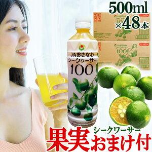 シークワーサー 原液 青切り 100% 【500ml×48本(2ケース) 果実 おまけ!】 ja おきなわ 100% 沖縄県産 果実 ビタミンC クエン酸 補給に お好みに合わせて希釈して ドリンク としてお楽しみくだ