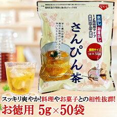 さんぴん茶ティーバッグ5g×8袋水だしお湯出し両用タイプで便利!送料無料沖縄ジャスミンお茶ジャスミンティー