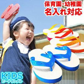 ビーチサンダル キッズ 島ぞうり 痛くない 歩きやすい 島ぞうり 子供 履きやすい 送料無料 こども 男の子 女の子 草履 はだし教育 幼稚園