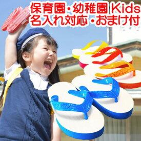 島ぞうり キッズ 【おまけ付】 ビーチサンダル 痛くない 歩きやすい 草履 はだし教育 幼稚園 保育園 スクールサンダル