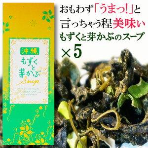 沖縄もずく と めかぶ スープ 60g×5袋 乾燥 国産 沖縄県産 もずく 使用 送料無料 芽かぶ