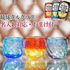 琉球ガラス琉球グラスタルグラス沖縄雑貨沖縄土産